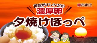 兵庫県認証食品