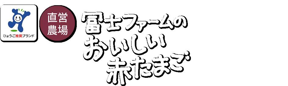 冨士ファームのおいしい赤たまご