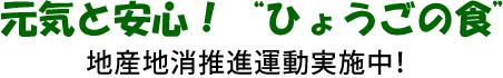"""元気と安心!""""ひょうごの食"""" 地産地消推進運動実施中!"""