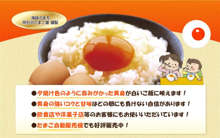 夕焼けほっぺ 赤たまご 老化夕焼け色のように赤みがかった黄身が白いご飯に映えます。 また、黄身の強いコクと甘味はどの卵にも負けない自信があります!