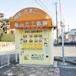 太寺販売機
